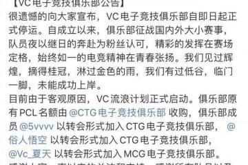 VC正式崩溃队员斥逐Run哥的CTG收编2名大将4AM成最大受益者