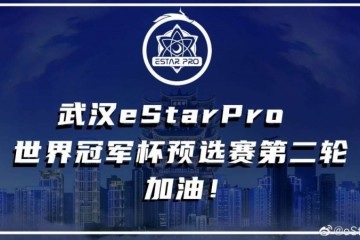 eStar能否参加世冠预选赛一张图详解世冠局势eStar踏上末班车