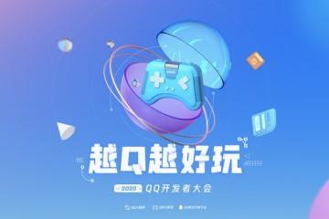 2020 QQ开发者大会举办,全面解读QQ开放生态