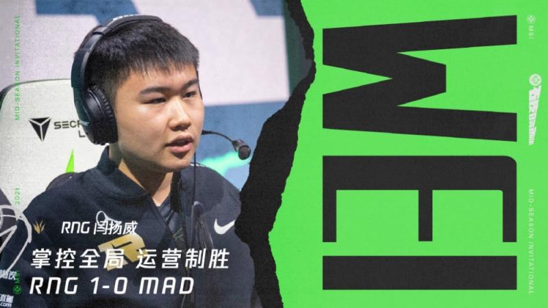 RNG豪取MSI十二连胜能文能武完成对其他三大赛区通杀