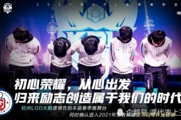 AG毁了杭州LGD大鹅虎妞评论席说出内幕月光鲜奶5中4
