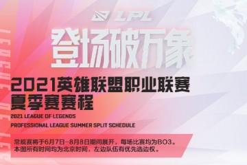 IG官宣夏季赛大名单Theshy和新教练缺席宁王真的只差官宣了