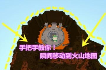 迷你世界大神分享1秒到火山方法新装扮小龙人登场冰神附体