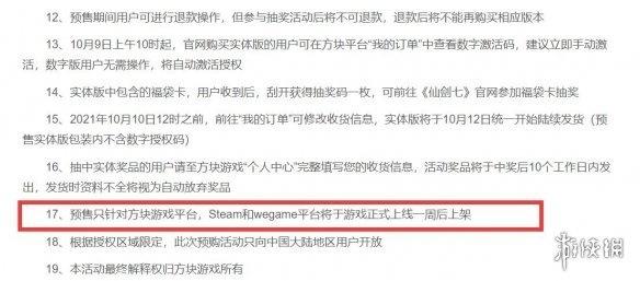 仙剑7Steam版将晚于发售日一周推出预购可提前玩