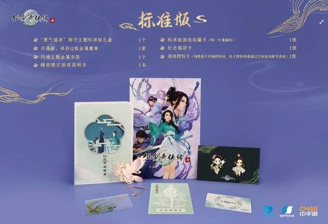 仙剑奇侠传七将于10月15日发售PS5日版光驱今日行情5199元