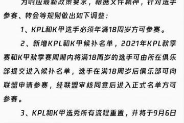 QG刚夺冠不久小胖就将被迫退役仅因这条KPL新规定