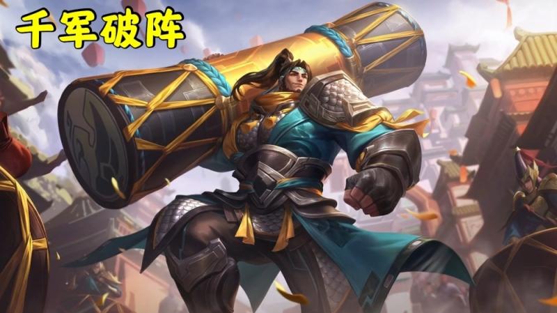 王者S25赛季皮肤千军破阵特效展示武器电池变长鼓玩家直言撞车武圣